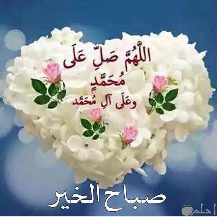 قلب ابيض به ورود به صلاه علي محمد وتحيه صباح الخير