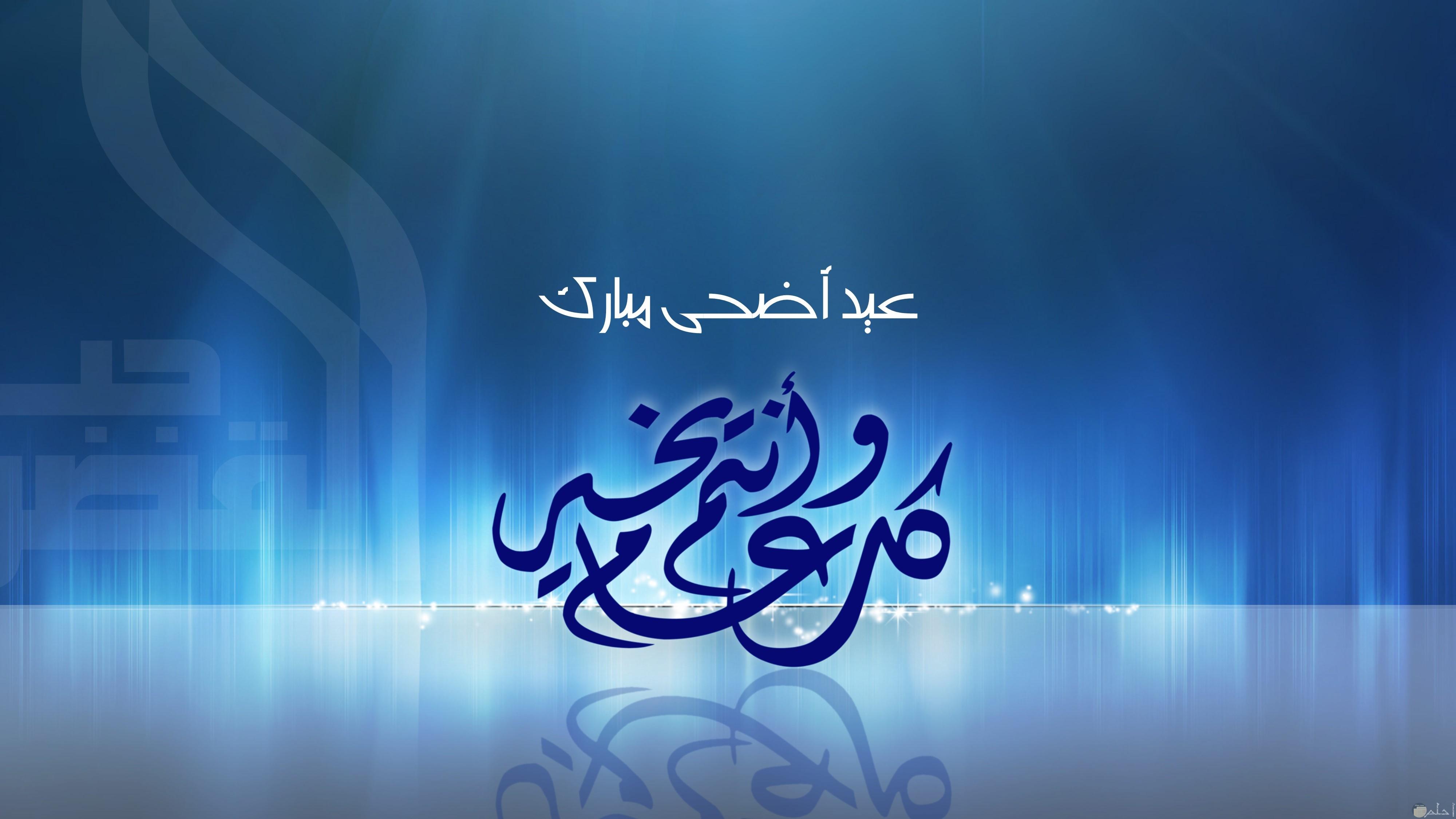عيد الضحي مبارك عليكم