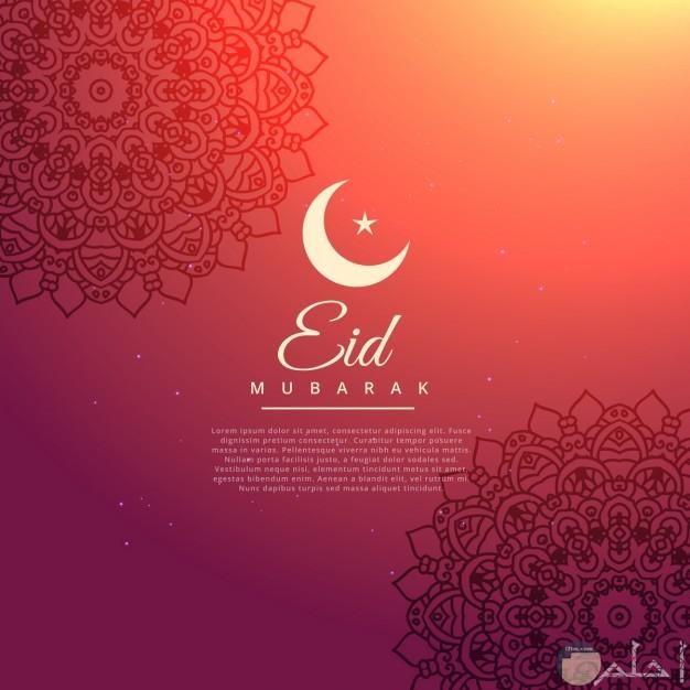 تصميم مميز لصورة عيد مبارك
