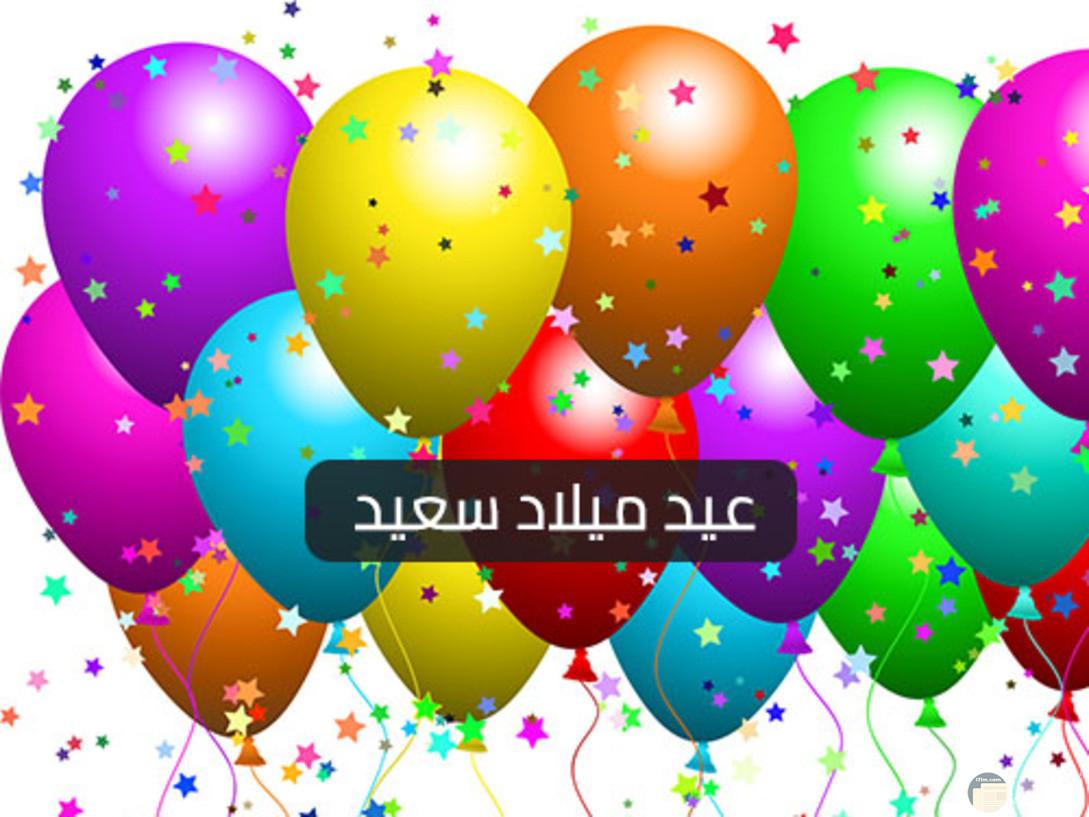 صورة بها بلونات ملونه وزينة ومكتوب عليها عيد ميلاد سعيد