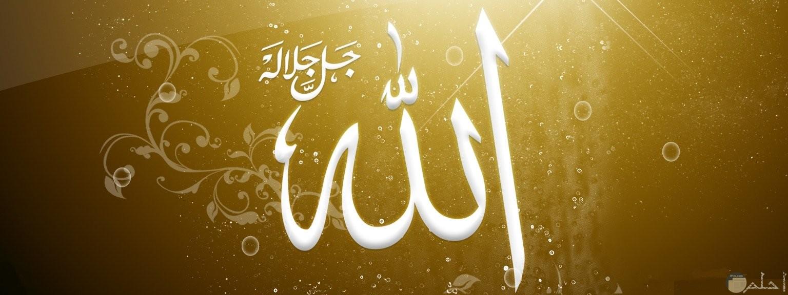 لفظ الجلالة الله سبحانة وتعالي