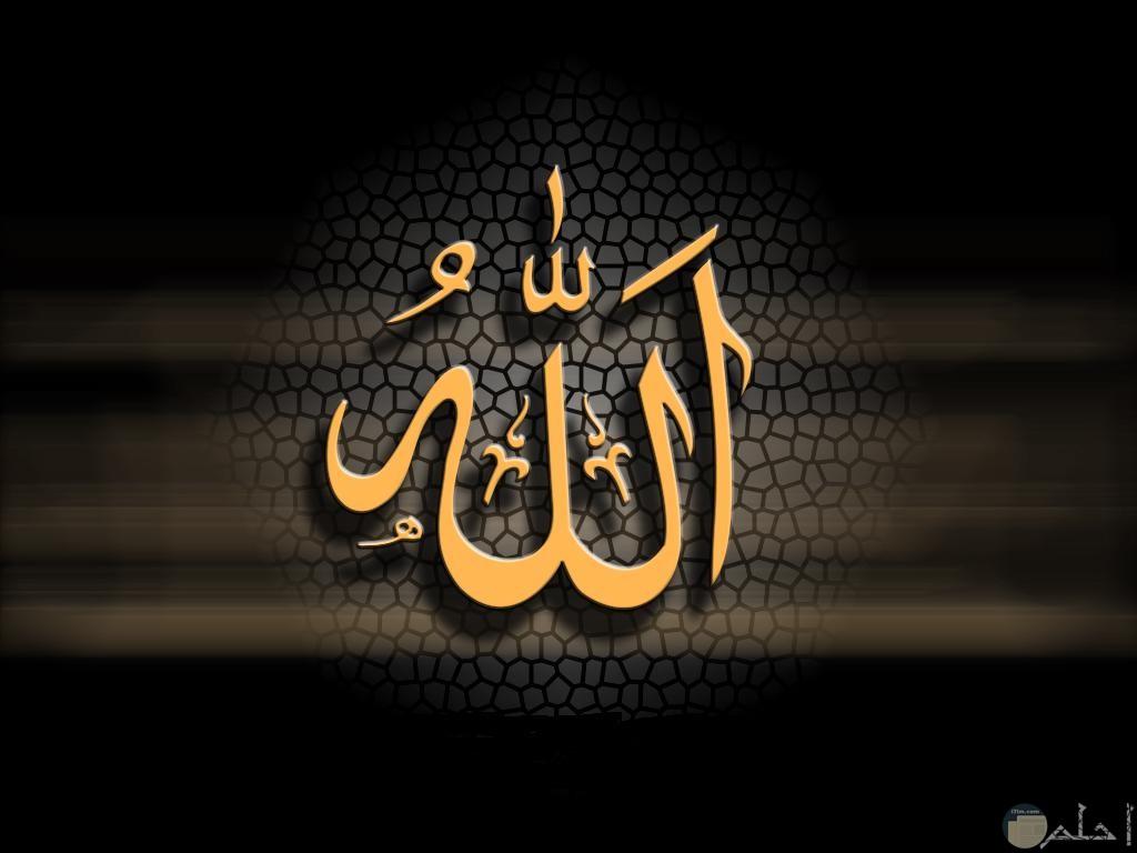 لفظ الجلالة الله سبحانة وتعالى
