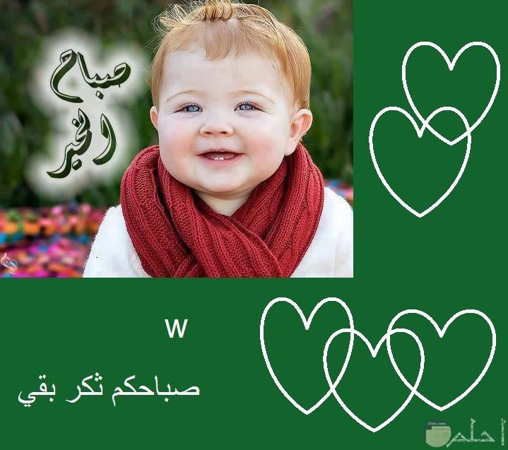 صوره طفل بيقول صباح الخير وحوله قلوب