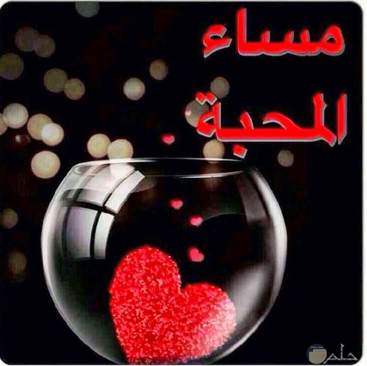تحيه مساء المحبه بلوره بيضاء بها قلب احمر