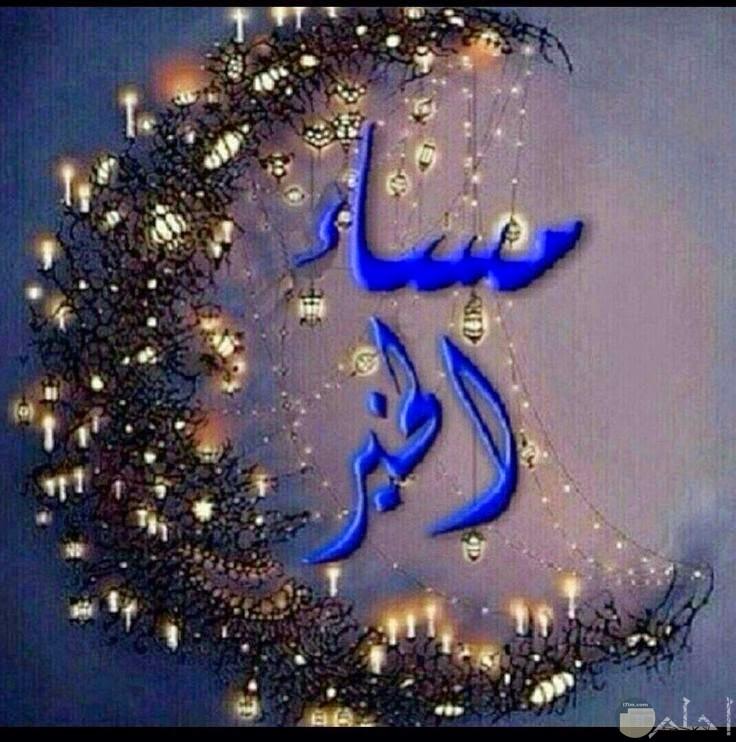 هلال بانوار لونه اسمر للتحيه مساء الخير