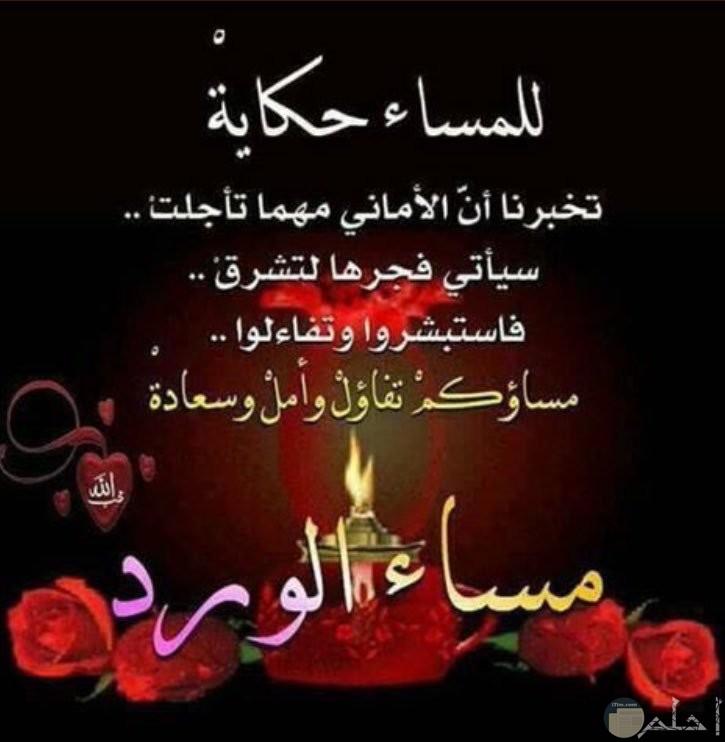 تحيه بكلمات حميله مساء الورد ورود باللون الاحمر وبراد احمر بالمنتصف به نار