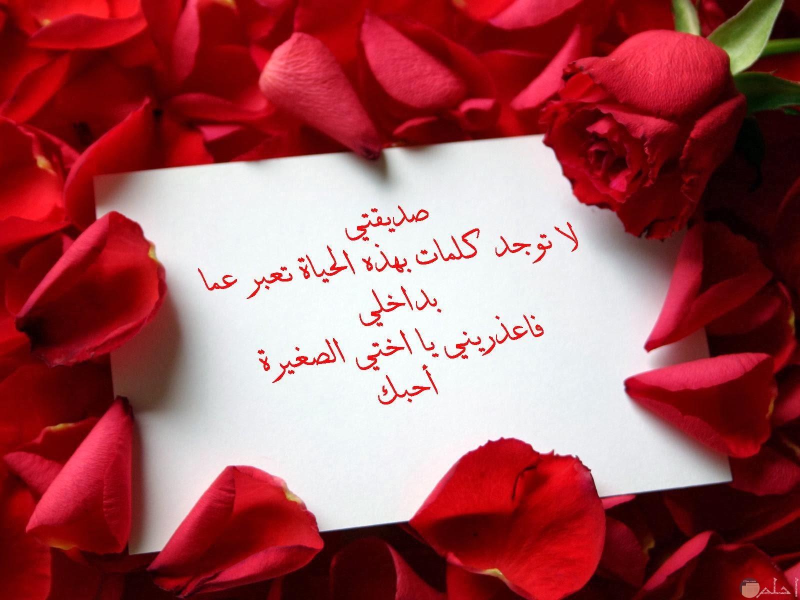 ورد ورسالة حب