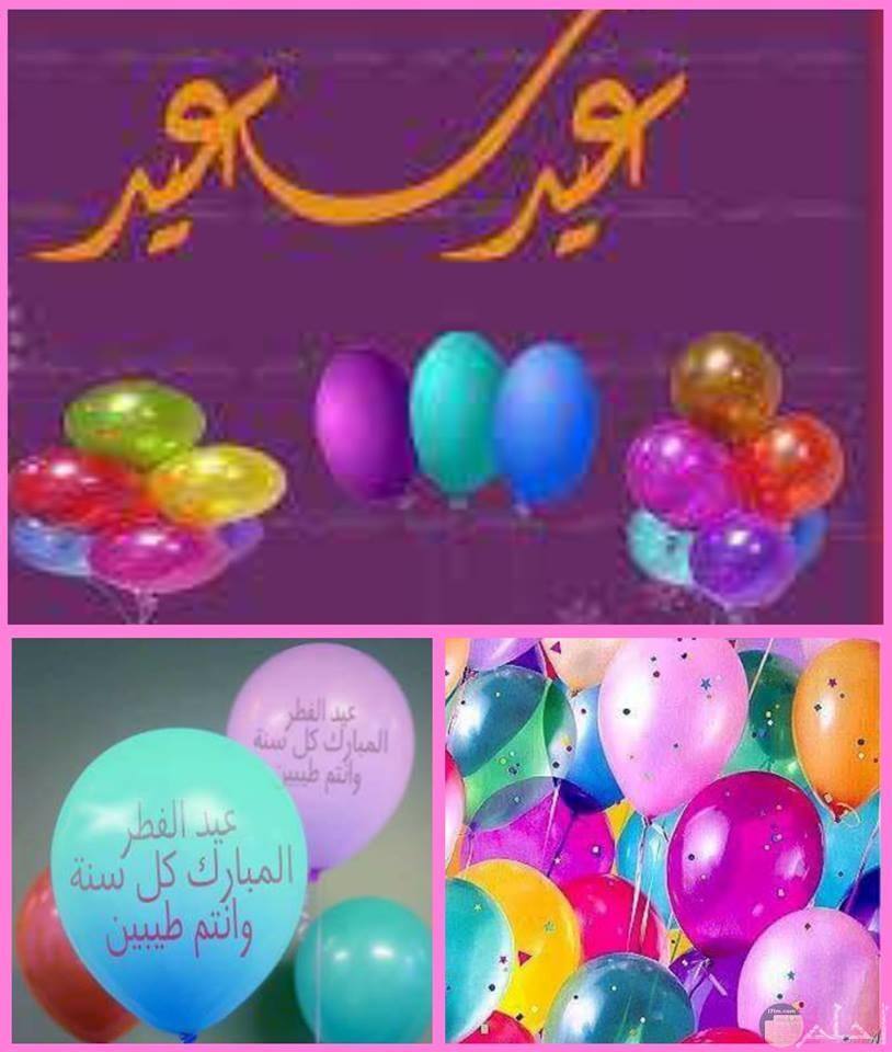 صور الاحتفال بالعيد الفطر