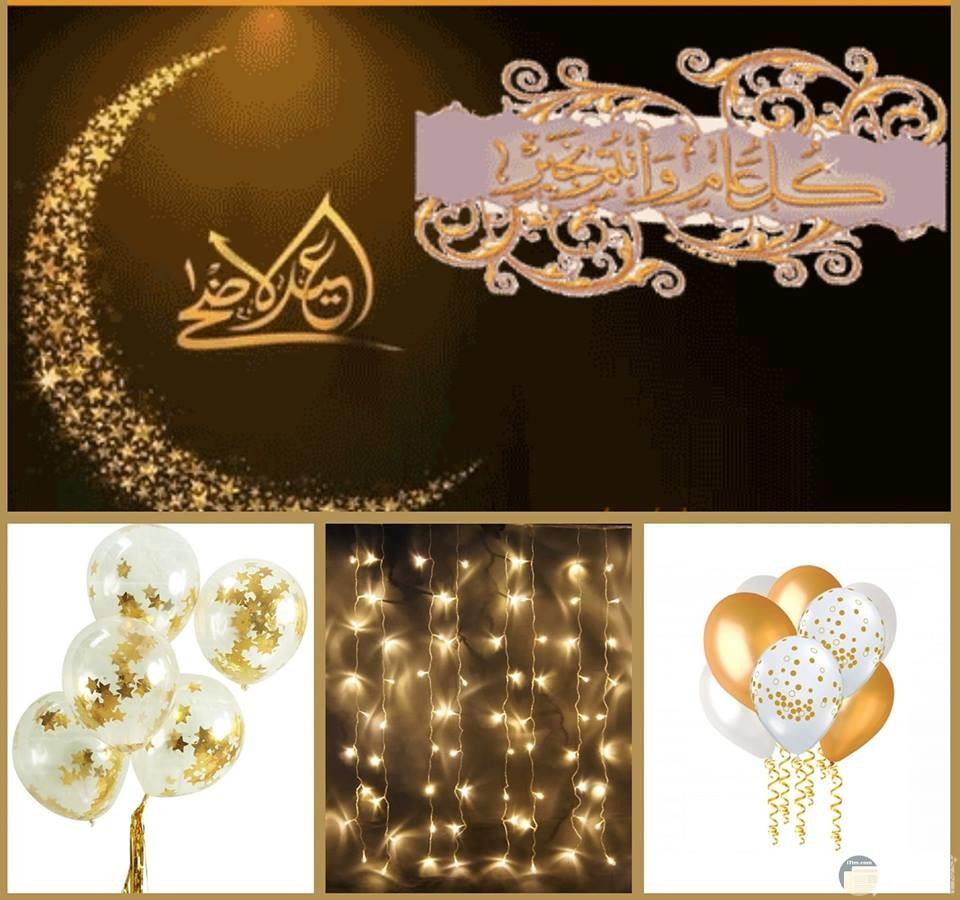 صور معبرة عن مناسبة عيد الاضحى المبارك