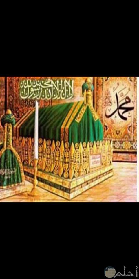 صورة قبر اشرف الخلق سيدنا محمد صلي الله عليه وسلم