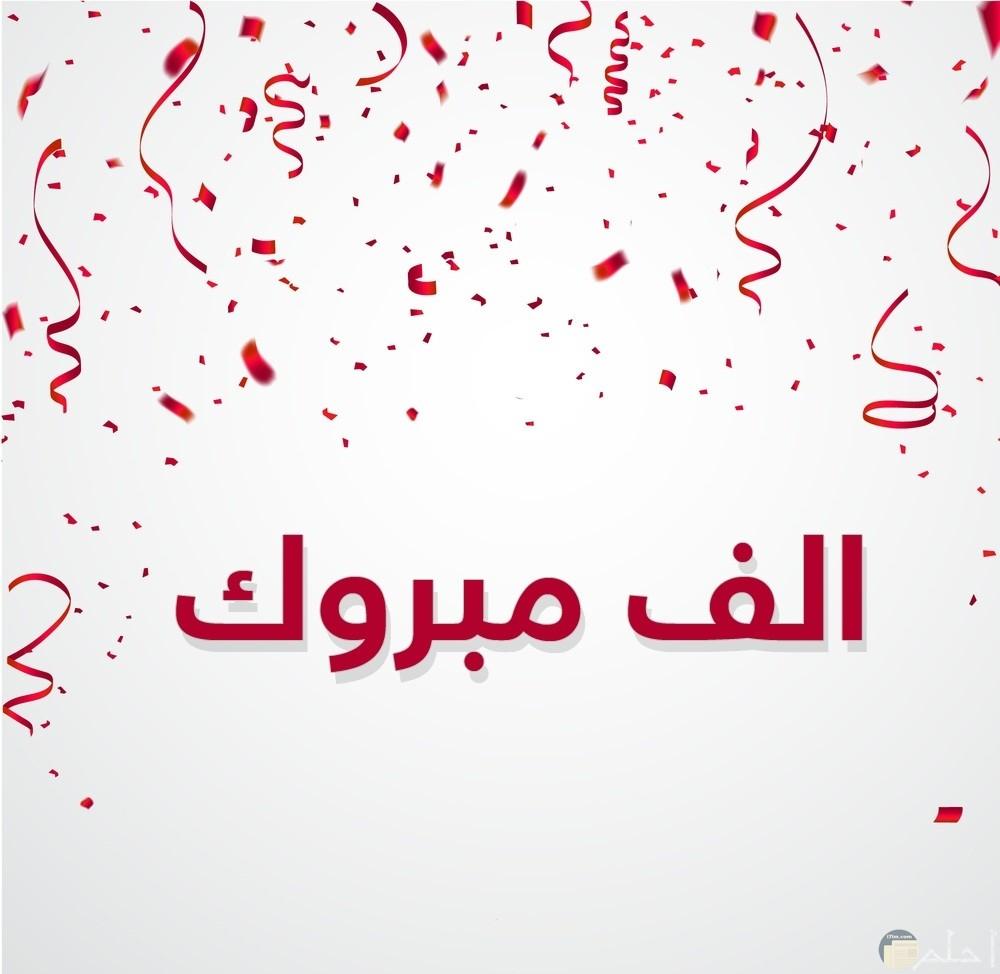 شرايط لون احمر وكلمه الف مبروك للتحيه للافراحه والتهنئه