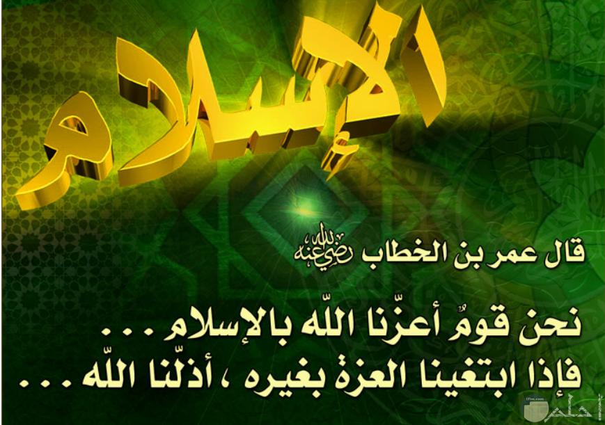 الاسلام عزة وفخر