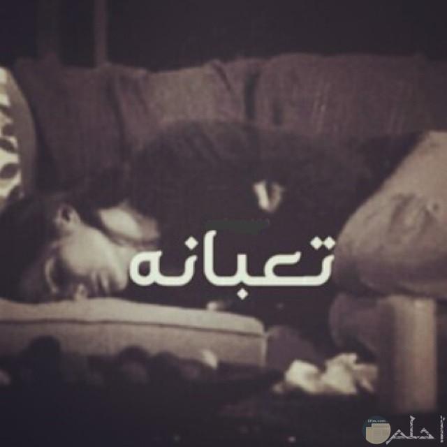 صوره سوداء فتاه نائمه مكتوب عليها تعبانه