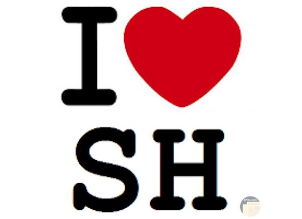 قلب احمر وحروف sh