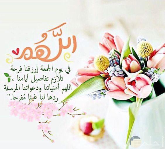 خلفية زهور ودعاء ليوم الجمعة