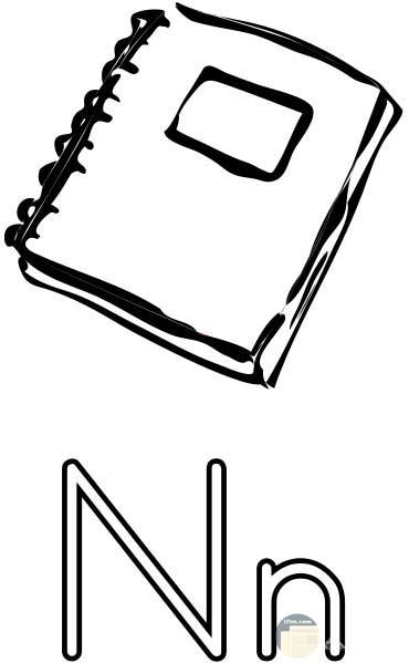 حرف N للتلوين