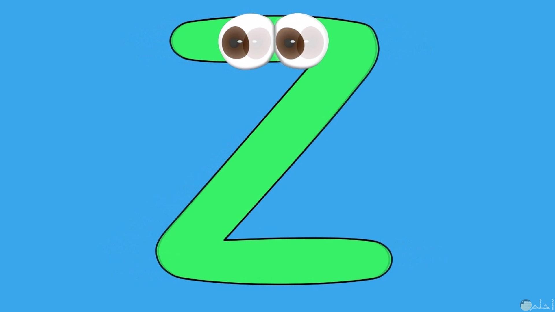 حرف Z