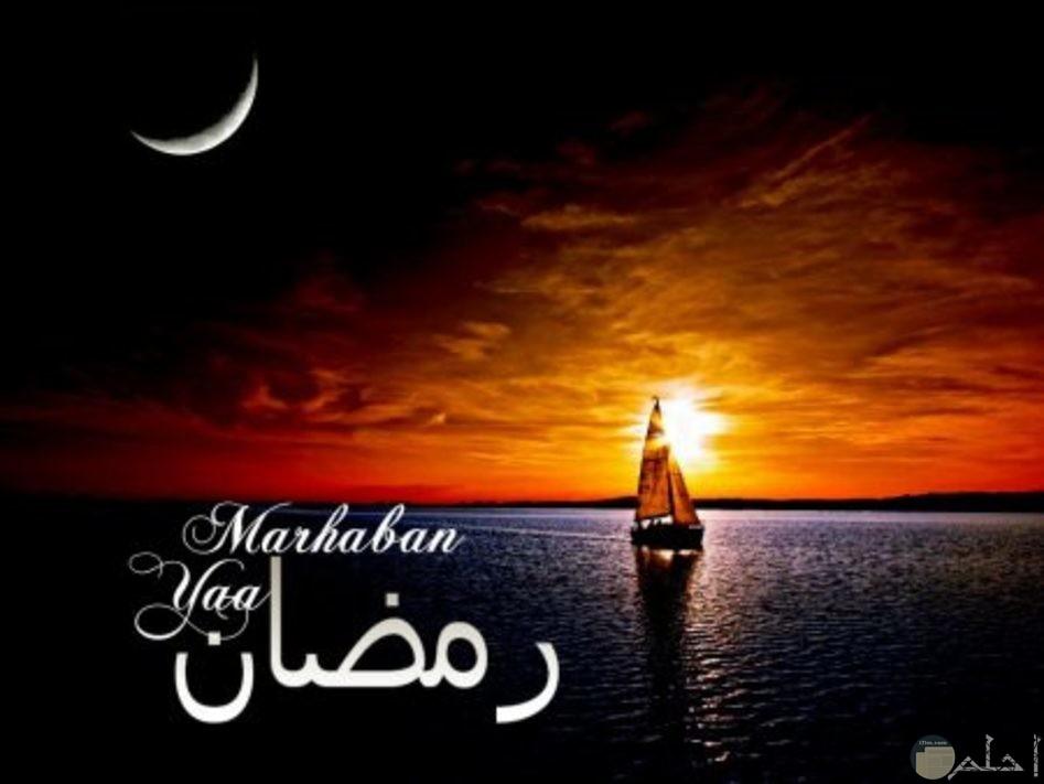 صورة عن شهر رمضان المبارك
