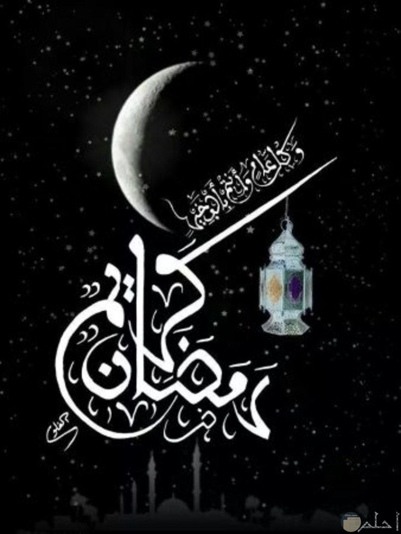 صورة جميلة بمناسبة شهر رمضان