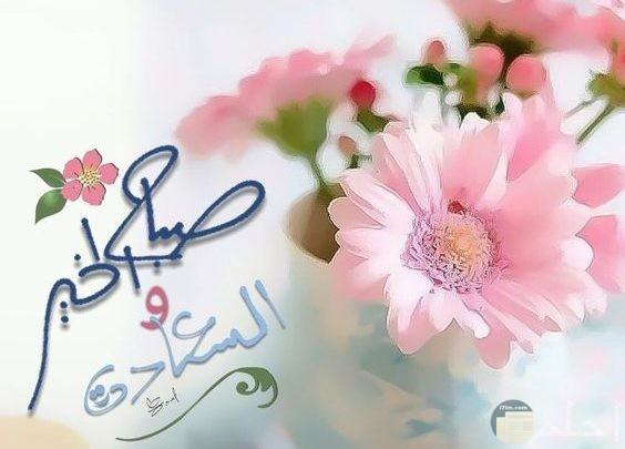 صباح الخير والسعادة مع باقة زهور