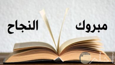 صورة تهنئة بمناسبة النجاح بسيطه مكتوب عليها مبروك النجاح وتحتها كتاب