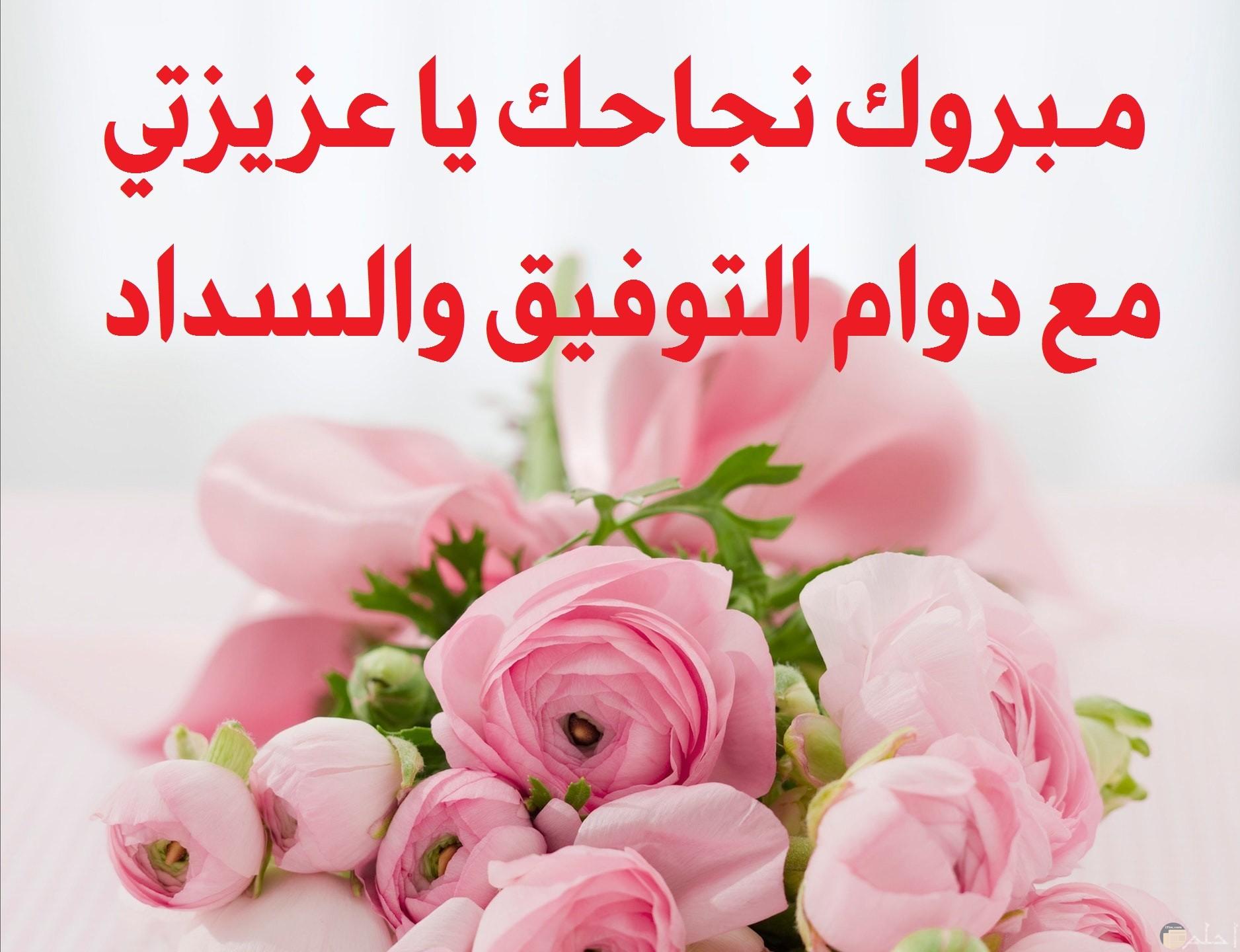 مبروك نجاحك يا عزيزتي مع دوام التوفيق والسداد مع باقة ورد ورديه
