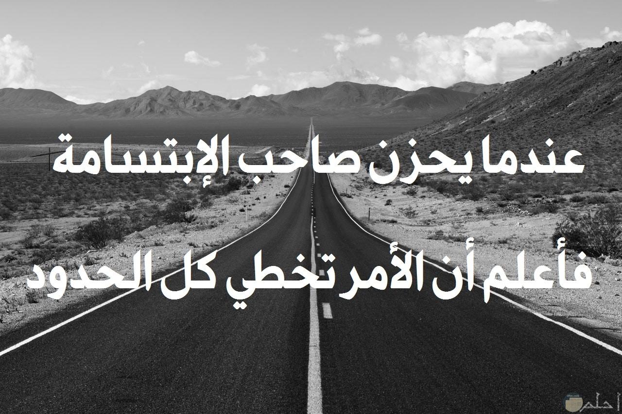صورة حزن مميزة بالأبيض والأسود عن أن صاحب الإبتسامة يعني أنه تحمل كثيرا حتي فاض به مع خلفية طريق