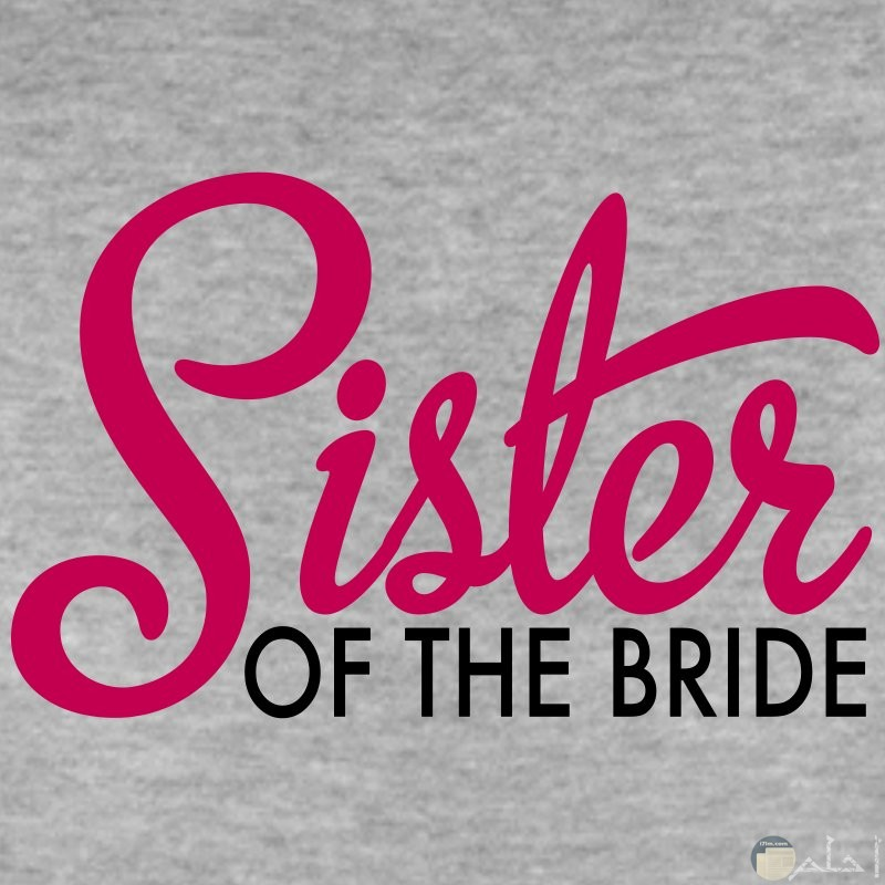 رمزيات اخت العريس 2019 جديدة