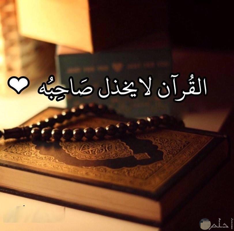 القرآن لا يخذل صاحبه