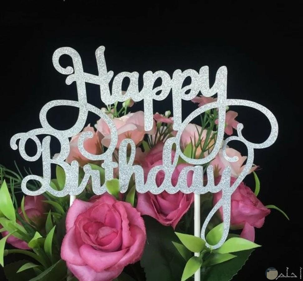 ورود جميلة وكلمة happy birth day