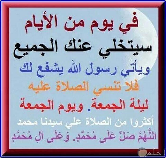 لا تنسي الصلاة علي رسول الله ليلة الجمعة ويوم الجمعة