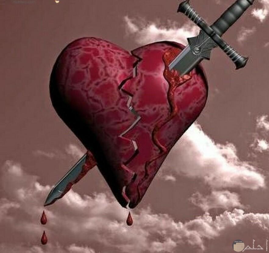 قلب مكسور ومطعون بسيف وحزين