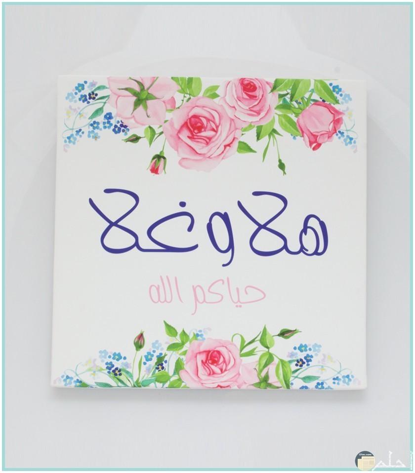 هلا وغلا حياكم الله