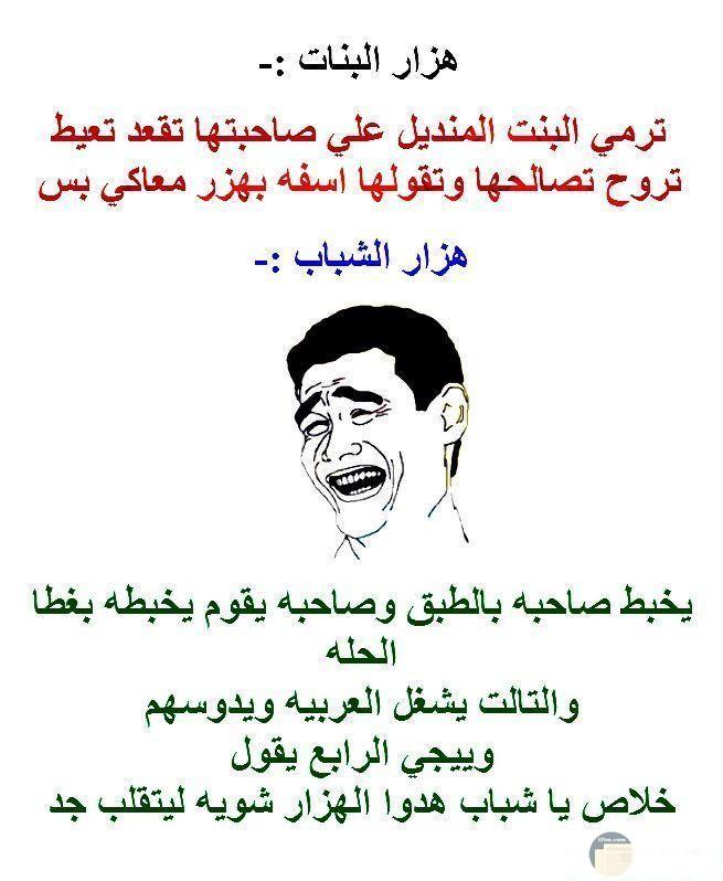 أساحبي يسخر من هزار الشباب والبنات