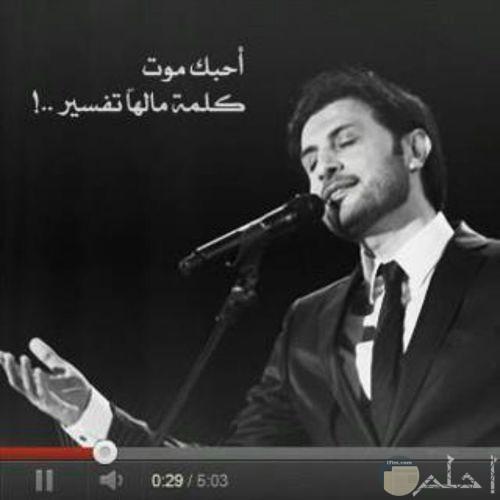 صورة مدونه بعبارة احبك موت كلمة مالها تفسير
