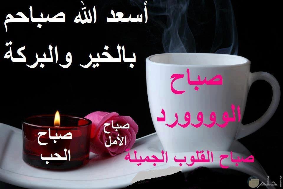 صورة رائعة مكتوب عليها صباح الورد والقلوب الجميله