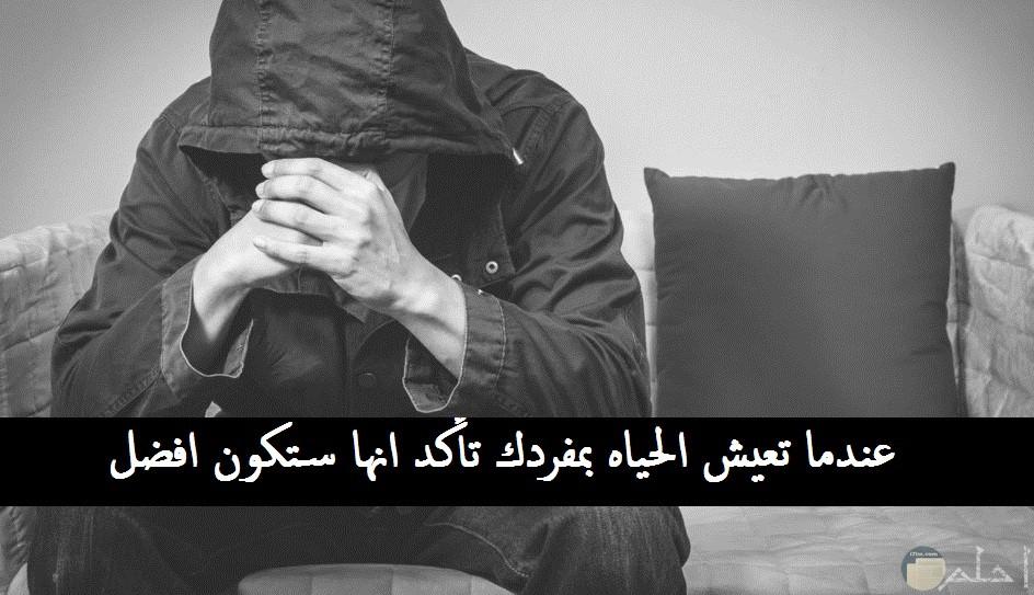 عندما تعيش الحياة بمفردك تأكد أنها ستكون افضل