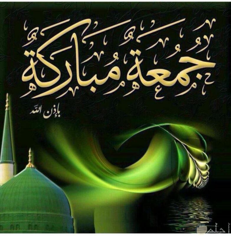 صوره جميله جدا دينيه ليوم الجمعه