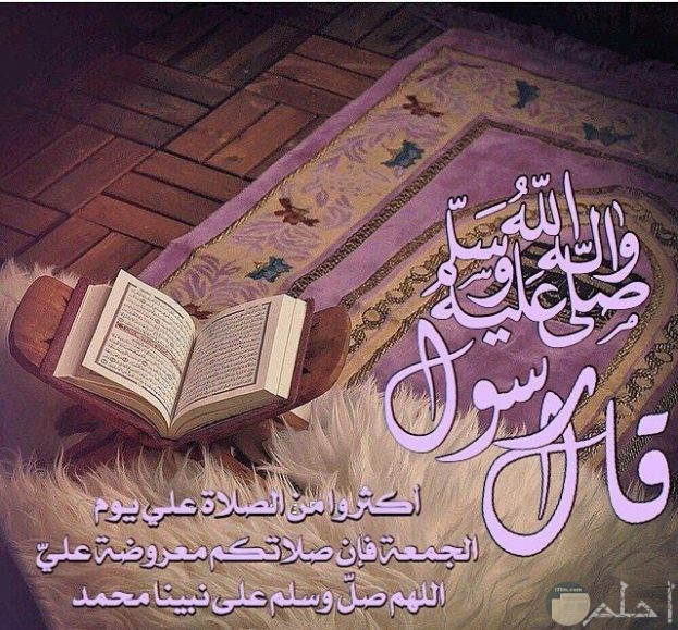 الصلاة علي النبي في يوم الجمعة