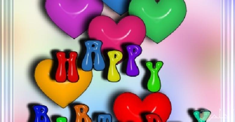 عيد ميلاد سعيد