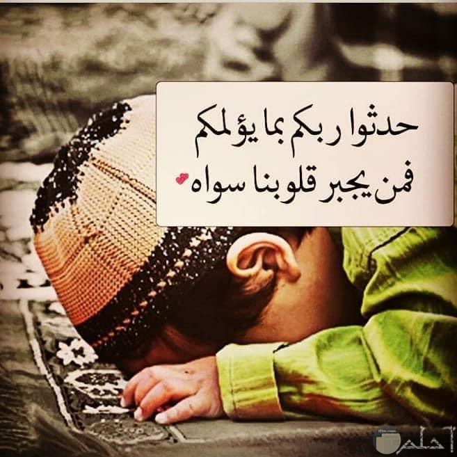 طفل ساجد وكلام مكتوب