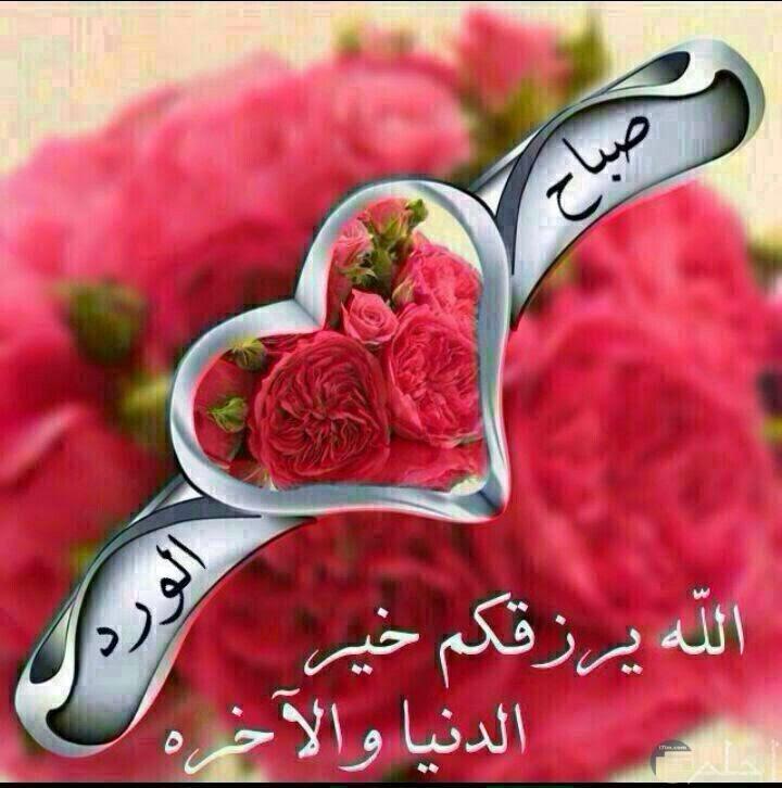 الله يرزقكم خير الدنيا والآخرة