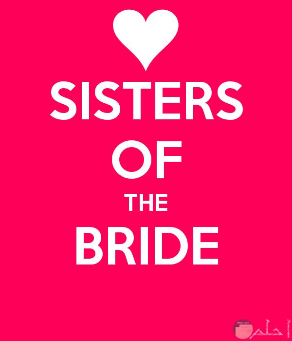 رمزيات اخت العروسة