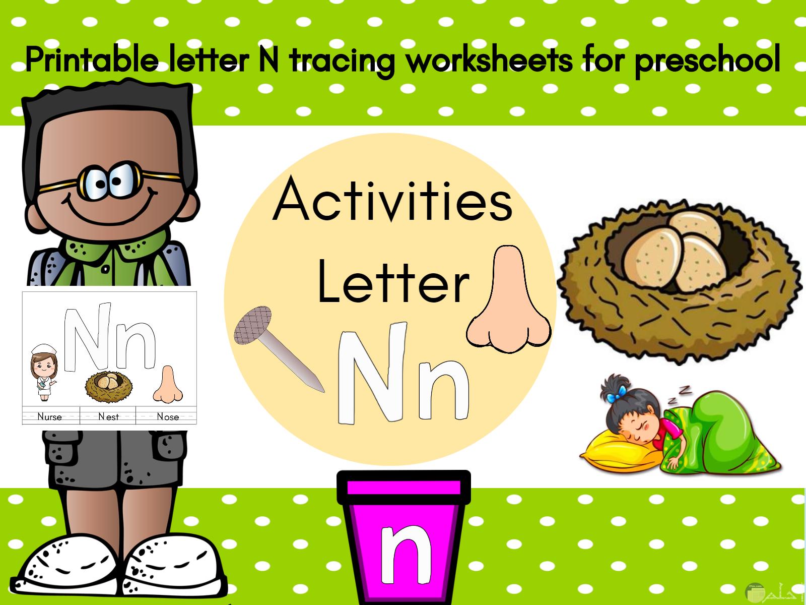 تعليم حرف n للأطفال