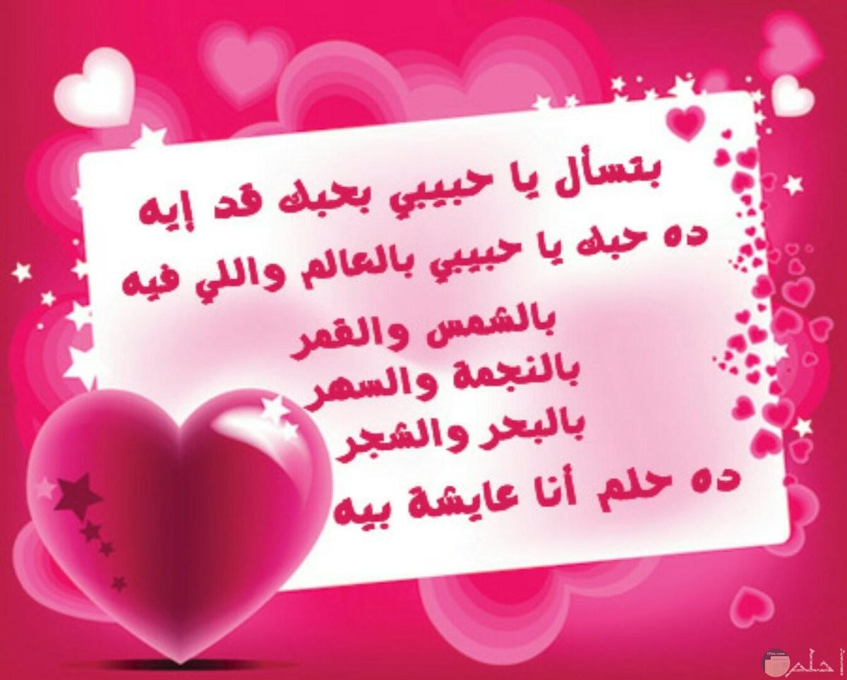 عبارات حب بالعامية المصرية.