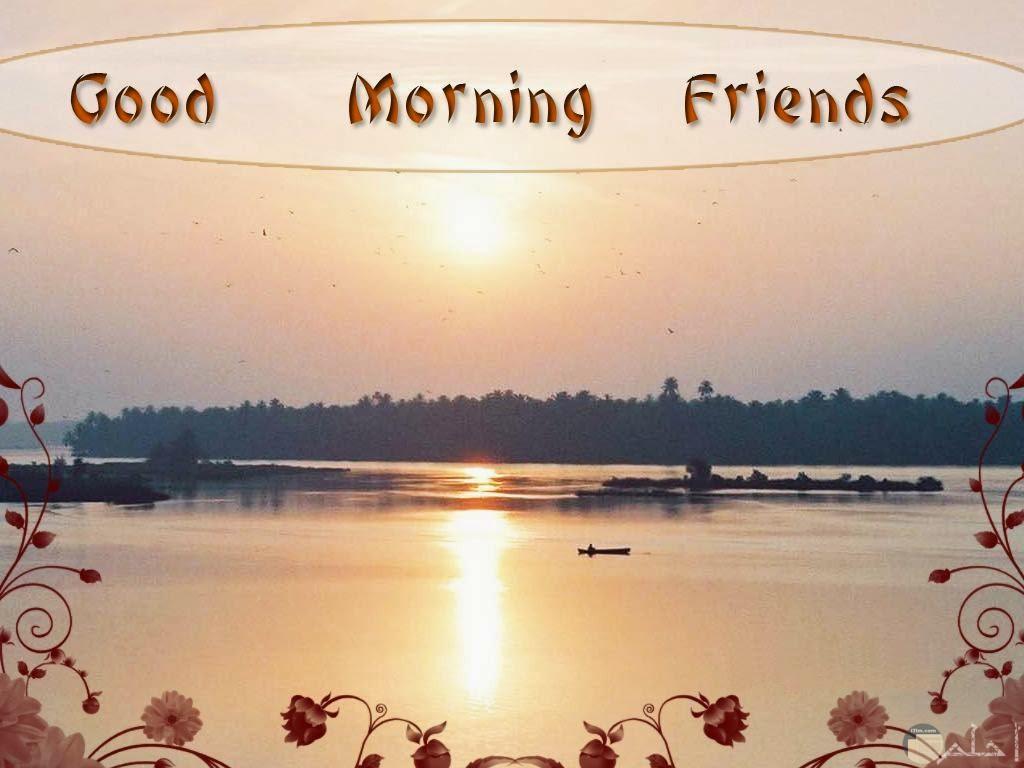 صباح الخير يا أصدقائي بالإنجليزية.