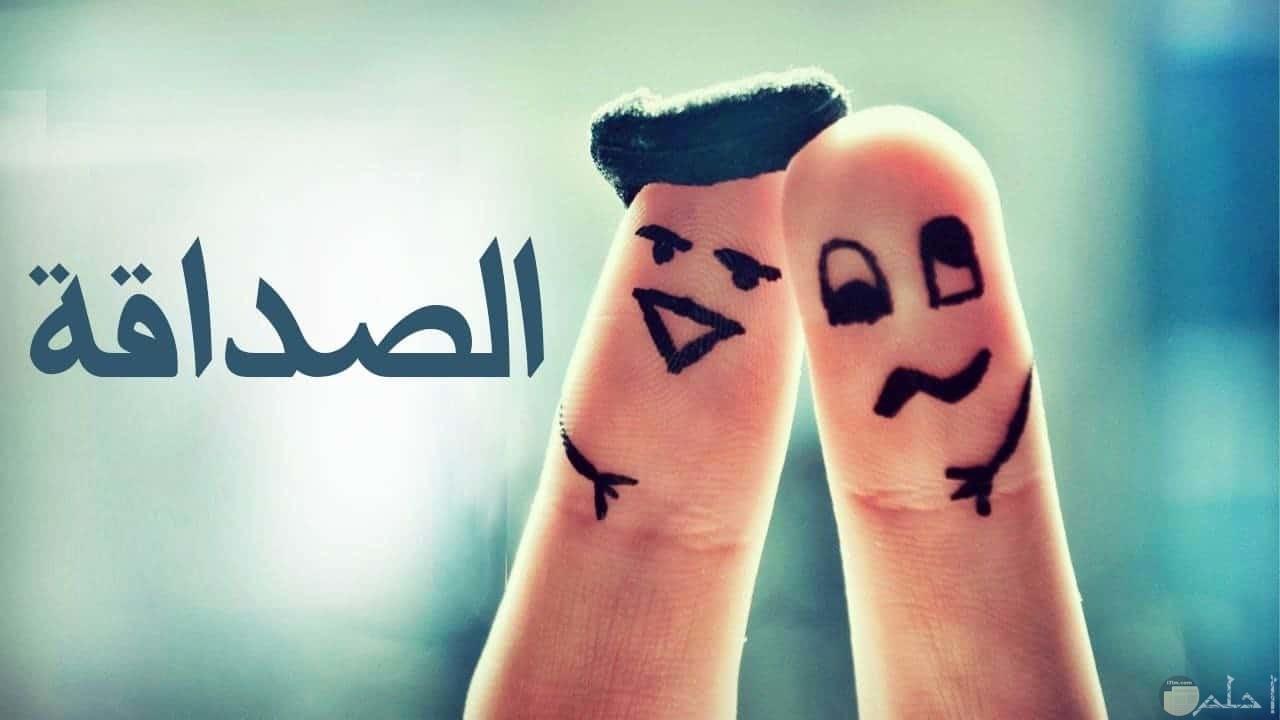 لوجو و خلفية الصداقة بالعربي.