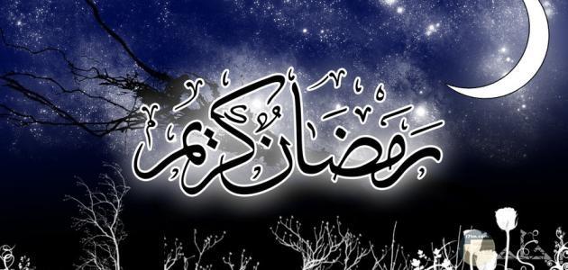 صور مناسبات شهر رمضان هلال وسماء