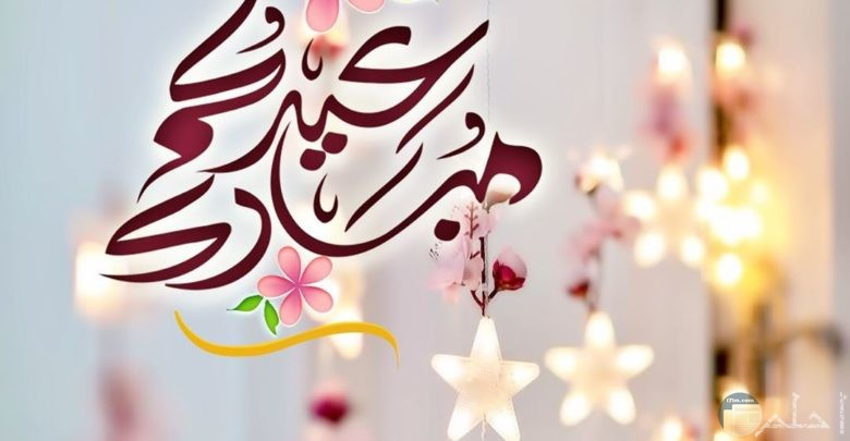 صورة جميلة مكتوب عليها عيدكم مبارك
