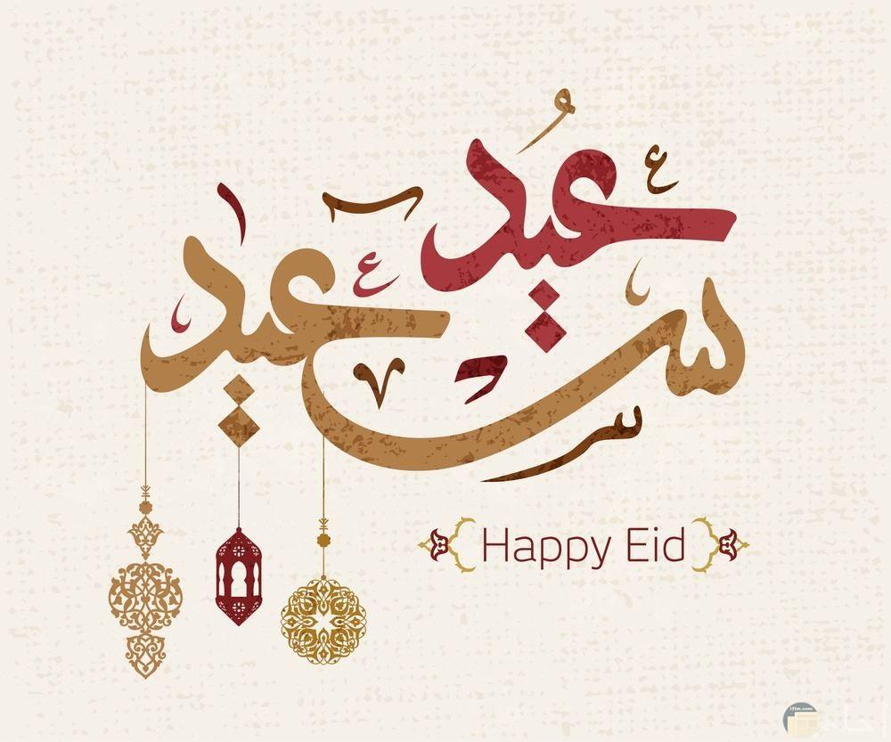 صورة عيد سعيد عليكم